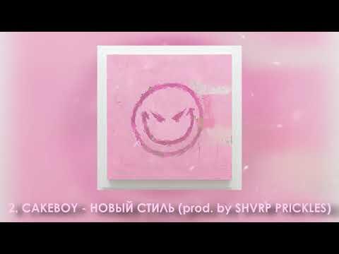 CAKEBOY - НОВЫЙ СТИЛЬ (prod. by SHVRP PRICKLES)