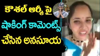 Anchor Anasuya Comments on Kaushal Army