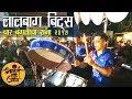 Chinchpokli Cha Chintamani || Aagman Sohala 2017 || Lalbaug Beats 2017 || Mumbai Banjo Party 2017