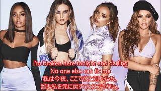 洋楽 和訳 Cheat Codes, Little Mix - Only You