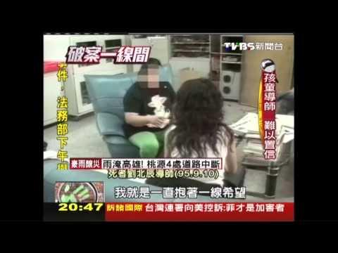 2006年9月8日【凶宅打卡】花蓮五子命案 鄰驚見亡童返家