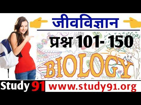 #Biology Test | Jiv vigyan |जीव विज्ञान | practice 91 |study91 |Bio |91