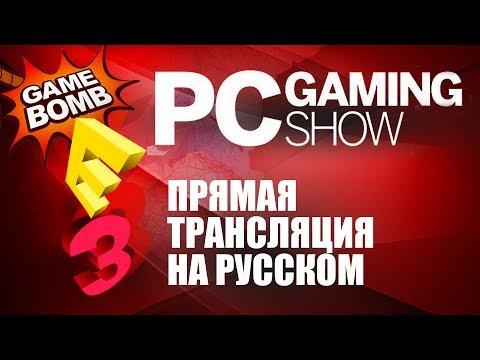 Прямая трансляция E3 2017 на русском языке! PC Gaming Show (HD)
