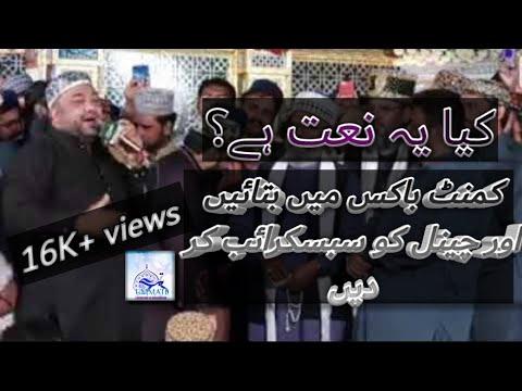 Qari shahid mehmood And Arfan haidri Naat?? must listen