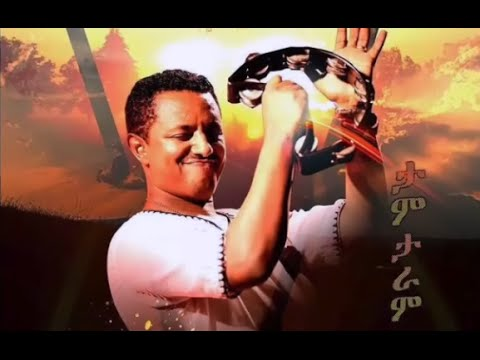 Hot New Ethiopian Music 2014 Teddy Afro - Beseba Dereja