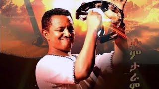 Hot New Ethiopian Music 2014 Teddy Afro - Beseba Dereja (Ethiopian New Year Song)