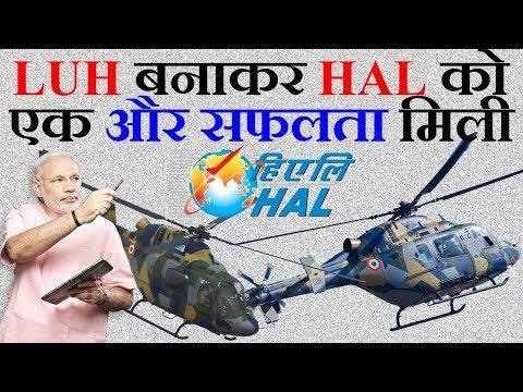 Light Utility Helicopter बनाकर...