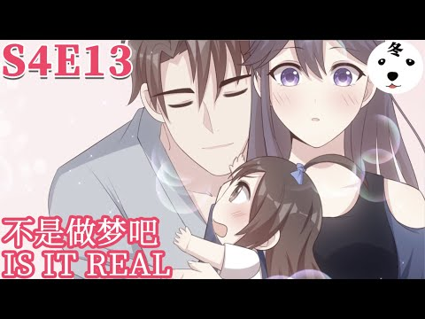 Anime动态漫 | My Demon Tyrant and Sweet Baby男神萌宝一锅端 S4E13 不是做梦吧 IS IT REAL (Original/Eng sub)