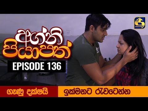 Agni Piyapath Episode 136 || අග්නි පියාපත්  ||  17th February 2021