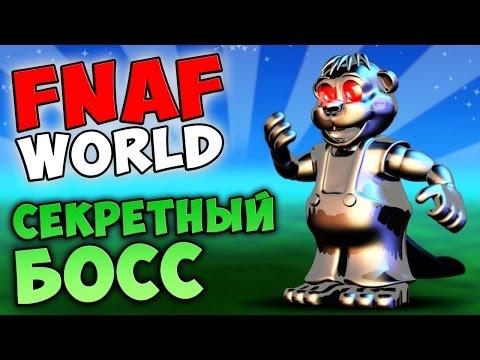 FNAF WORLD - СЕКРЕТНЫЙ БОСС