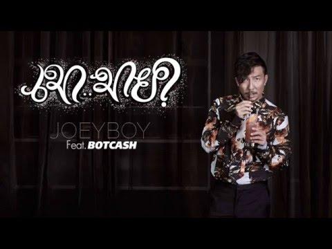 เมา.. มาย? Joeyboy Feat. BOTCASH