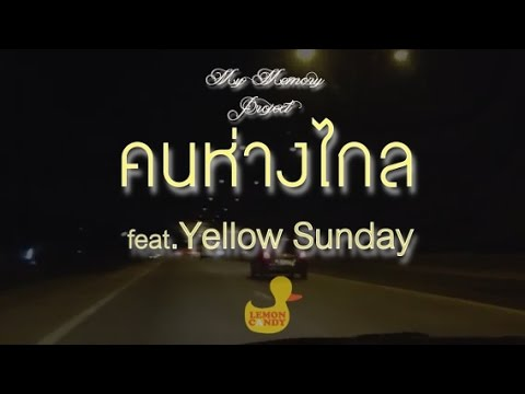 My memory Projact-คนห่างไกล Feat.YellowSunday [ Official Lyric MV ]