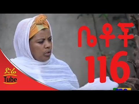 BETOCH - Part 116 - Ethiopian commedy on KEFET.COM