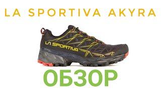 Кроссовки для ультрамарафонов и трейла  La Sportiva Akyra Special