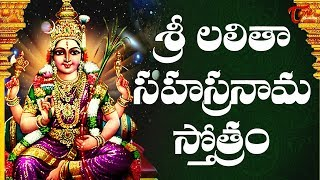 Sri Lalitha Sahasranama Stothram | Thousand Names of Goddess Lalita | MS Subbalaxmi Jr | BhakthiOne