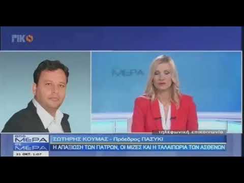 Παραιτήσεις ιατρών Νοσοκομείο Λευκωσίας