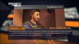 Україна щодня. Історія – 13 березня
