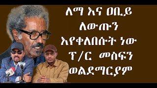 The latest Amharic News March  05, 2019