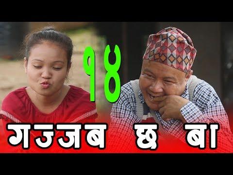 (ट्याक्क ट्याक्कले बेच्यो फुलन्देकी आमालाई || Gazzab Chha Ba (गज्जब छ बा) - episode 14  || July 18 - Duration: 17 minutes.)