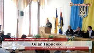 ІІ пленарне засідання ХVІІ сесії Сокальської районної ради ч.7