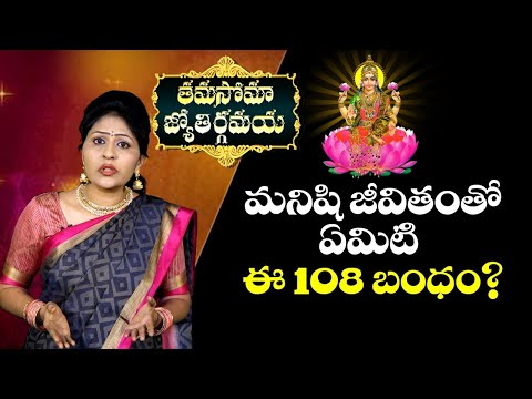 Significance Of The Number 108 | Mystic Number 108 | Unknown Facts In Telugu | Leo Devotional