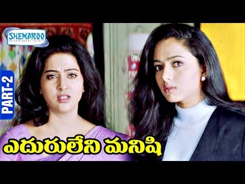 Video Eduruleni Manishi Telugu Full Movie | Part 2 | Nagarjuna | Soundarya | Shemaroo Telugu download in MP3, 3GP, MP4, WEBM, AVI, FLV January 2017