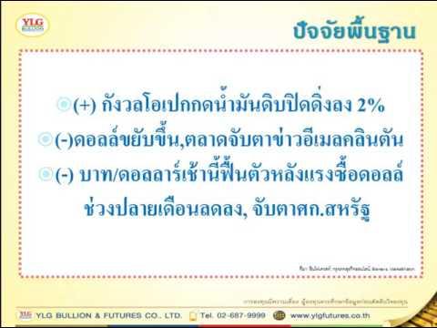 YLG บทวิเคราะห์ราคาทองคำประจำวัน 31-10-16