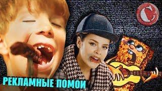 Магазин необычных сладостей:http://mdshow.ru?utm_source=youtube&utm_medium=chuck&utm_campaign=chuck4Промокод: Chuck4Давненько мне хотелось протоптаться по современной мерзопакостной рекламе. Встречайте новый голубой яд, расслабляйте булки и приятного просмотра. ВК: http://vk.com/chuck_norisssЭффекты: https://vk.com/ycbeyc (https://basicprod.ru)Радужная девочка: https://vk.com/zikaykzКанал Мефисто: https://www.youtube.com/user/TheAssdetectorЗаказ рекламы: laz-77@inbox.ruГруппа: http://vk.com/buyhjn