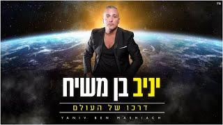 הזמר יניב בן משיח - סינגל חדש - דרכו של העולם