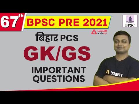 बिहार PCS   67th BPSC Pre 2021GK/GS  Important Questions