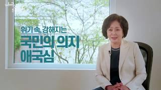대한민국을 만드는, 유권자의 힘!(김창숙편)
