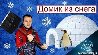 Diy Как Сделать Домик из Снега Своими Руками.