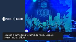 «Щедрий вечір з Василем та Маланкою» відбувся в Хмельницькому
