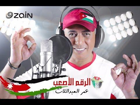 الفنان عمر العبداللات  يهدي فريق النشامى أغنية الرقم الأصعب