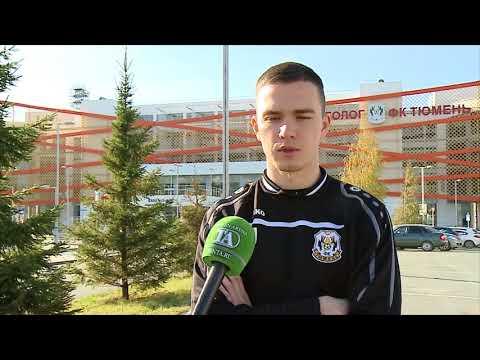 Голкипер ФК Тюмень Игорь Обухов вернулся из молодёжной сборной России