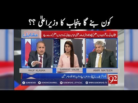 Muqabil | Who will be the Punjab Chief Minister ? | Rauf Klasara | 21 May 2018 | 92NewsHD