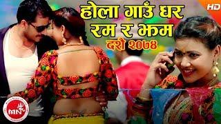 Hola Gau Ghar Rama Ra Jhama - Purnakala BC & Amit Babu Rokaya Ft. Bimal