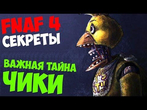 Five Nights At Freddy's 4 - ВАЖНАЯ ТАЙНА ЧИКИ