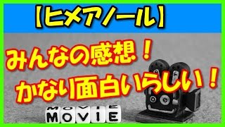 Nonton 【ヒメアノール】みんなの感想!かなり面白いらしい! Film Subtitle Indonesia Streaming Movie Download
