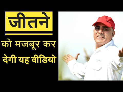 Video Change Your Negative Thinking | Ajay Sharma | Motivational Video |In Hindi download in MP3, 3GP, MP4, WEBM, AVI, FLV January 2017