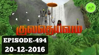 Kuladheivam SUN TV Episode - 494(20-12-16)