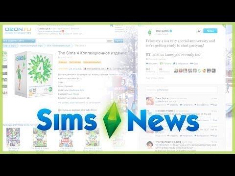 Sims News - Качество игры, загадочная дата, дата выхода!