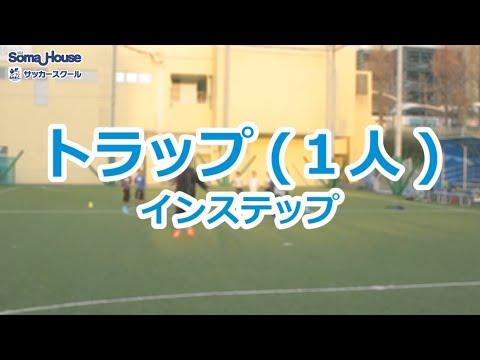 【サッカー基礎】28トラップ(1人) インステップ 解説あり