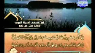 المصحف المرتل 11 للشيخ العيون الكوشي برواية ورش