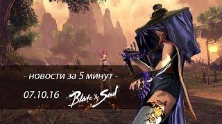 Видео к игре Blade and Soul из публикации: Глобальное обновление «Мастер Ци» в Blade and Soul