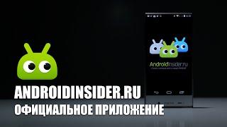 Лучшее, что могло случиться с AndroidInsider.ru