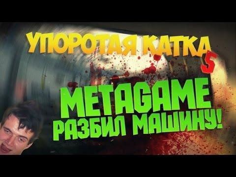 УПОРОТАЯ КАТКА #5   METAGAME РАЗБИЛ МАШИНУ