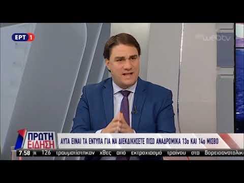 Τα έντυπα για να διεκδικήσουν πίσω αναδρομικά 13ο και 14ο μισθό | 22/10/2018 | ΕΡΤ