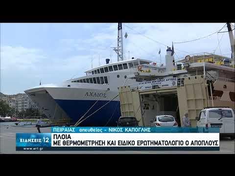 Ελεύθερες οι ακτοπλοϊκές γραμμές προς τα νησιά | 25/05/2020 | ΕΡΤ