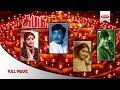 Deepam │ Full Tamil Movie │Sivaji | Ganesan | Sujatha | 1977